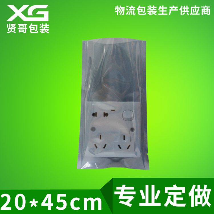 广东静电屏蔽袋 防静电平口袋 电子产品自封塑料袋 现货 20*45
