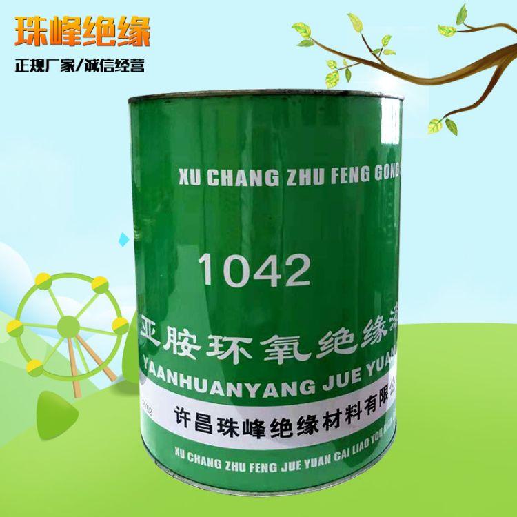 厂家供应  耐高温1042亚胺环氧绝缘漆  烘干变压器环氧树脂漆