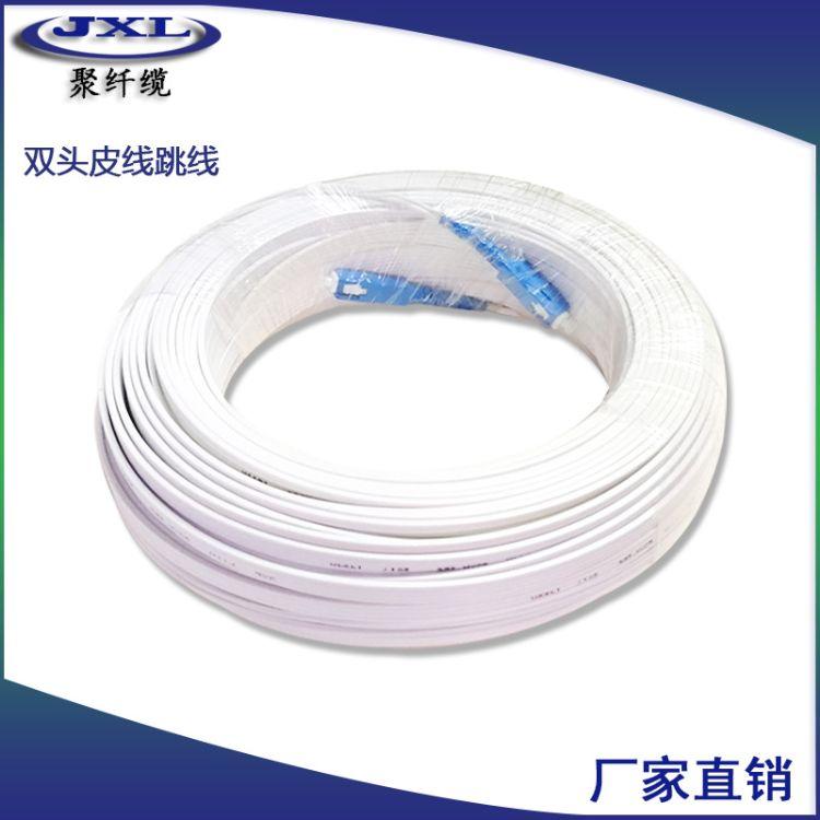 预制皮线跳线光纤40米室内单芯预制成端皮线FTTH预埋入户光纤