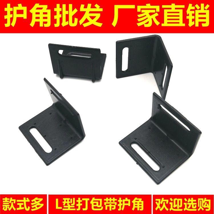 打包带直角护角L型有孔黑PET木石材板家具直纸箱装塑钢带塑料护角