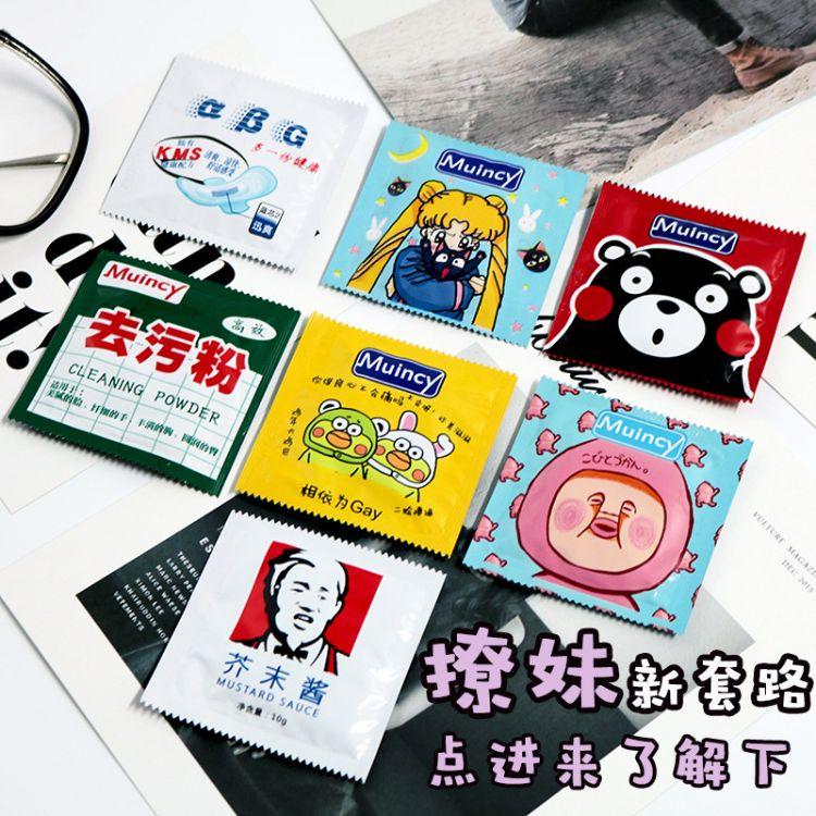 不是避孕套套 便携式湿巾创意个性卡通熊本熊美少女战士湿纸巾
