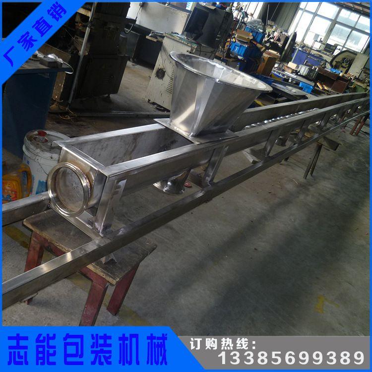 志能螺杆机械专业生产加工颗粒螺旋上料机输送机 包装辅助设备厂