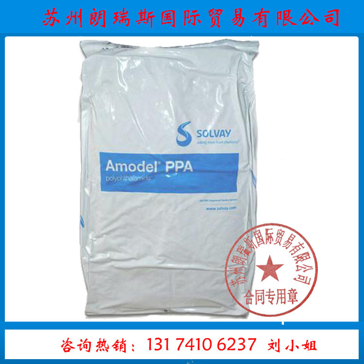 玻纤 矿物增强 PPA美国苏威AS-1566 HS 厚壁部件 现货