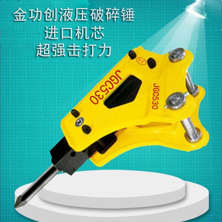 进口JGC530液压破碎锤适用适用三一斗山大宇小松卡特沃尔沃