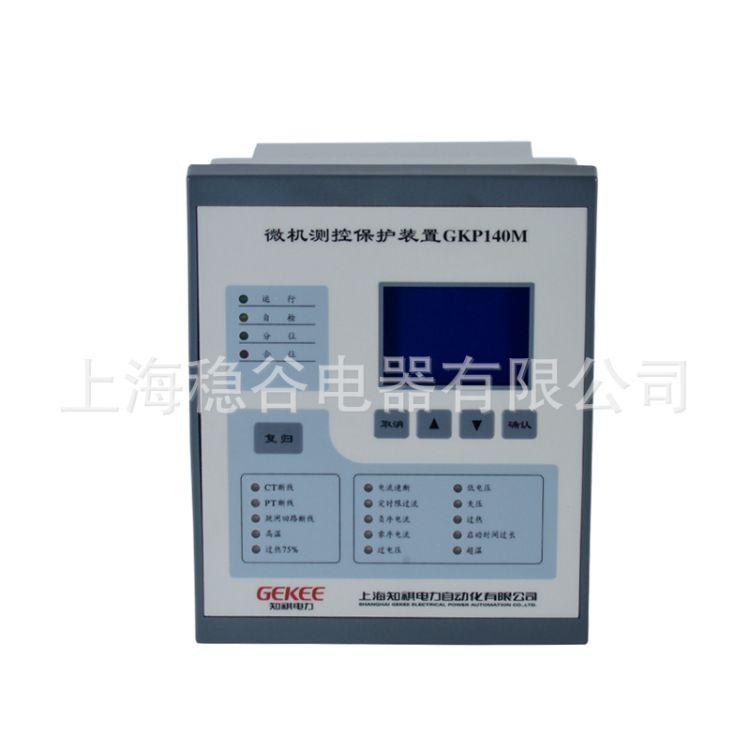 GKP140综合保护器 微机测控保护装置 抗电磁干扰防静电 数字式