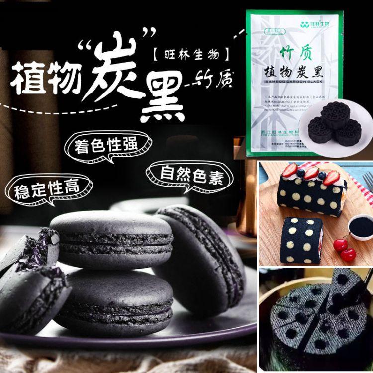 批发 竹质植物炭黑粉 竹炭粉 煤球炭蛋糕 可食用黑色素粉20g