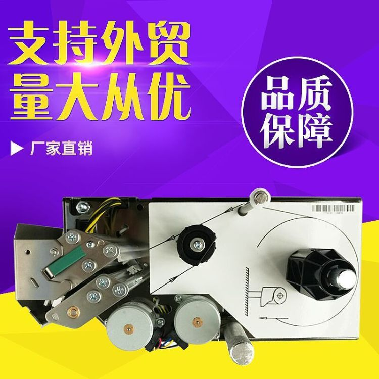 新款 PT562A-B-PT561超市标签打印机切刀 热敏打印机专用