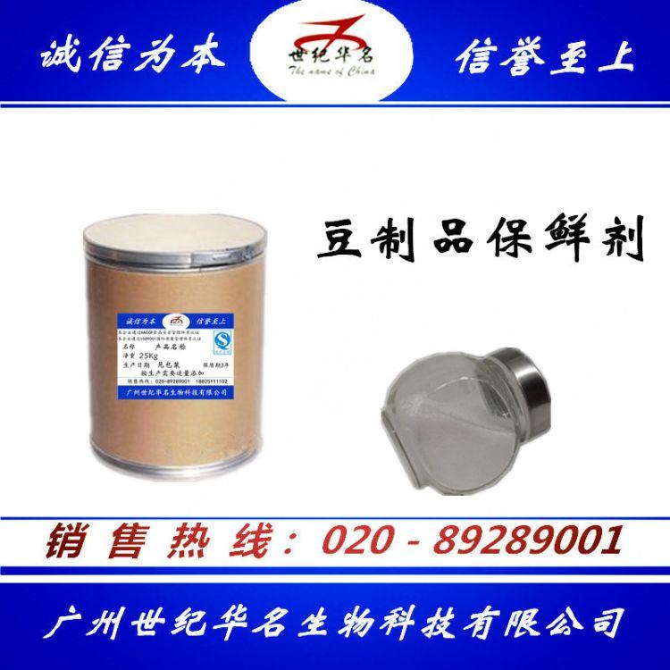 供应豆制品防腐剂 食用防腐保鲜剂  豆皮豆干豆腐 正品保证