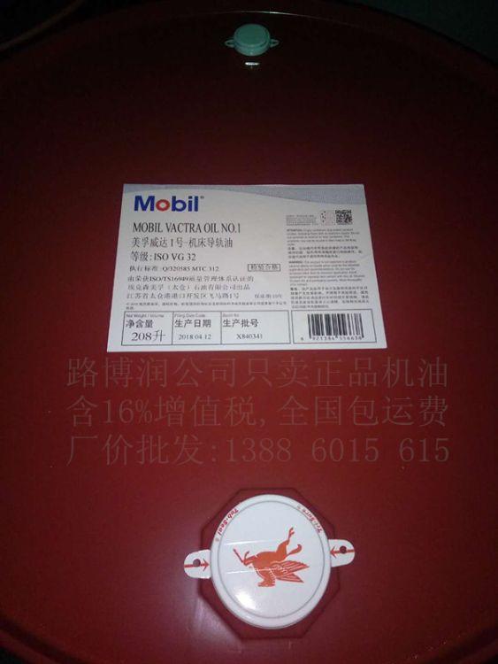 MOBL威达1号2号3号4号机床导轨油32 68 150 220 电梯导轨油208L