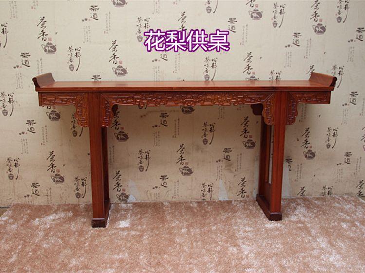 花梨供桌 神台