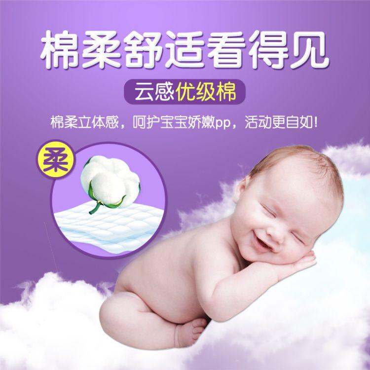 米萌小鲜柔婴儿纸尿裤