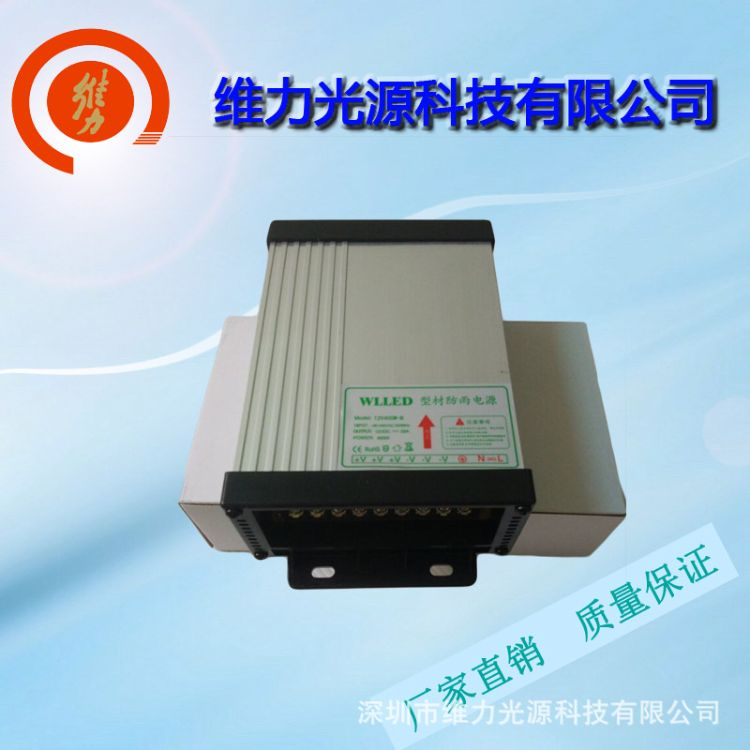 LED铝合金防雨电源DC5V350W/70A型材防雨电源LED广告光源电源开关