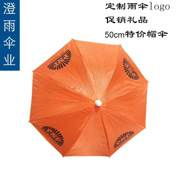 帽子伞广告伞 定制雨伞logo促销礼品 头戴伞成人儿童旅游伞 50cm