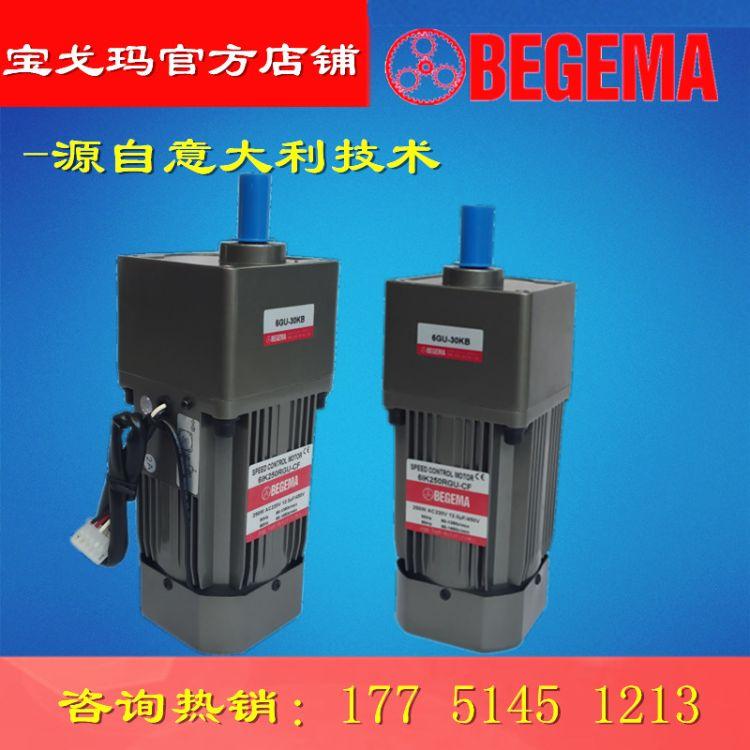 厂家直销 宝戈玛180W微型调速齿轮减速马达 180W齿轮减速电机