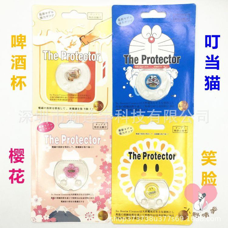 手机防辐射 日本辐射贴家用防辐射用品贴纸手机装饰