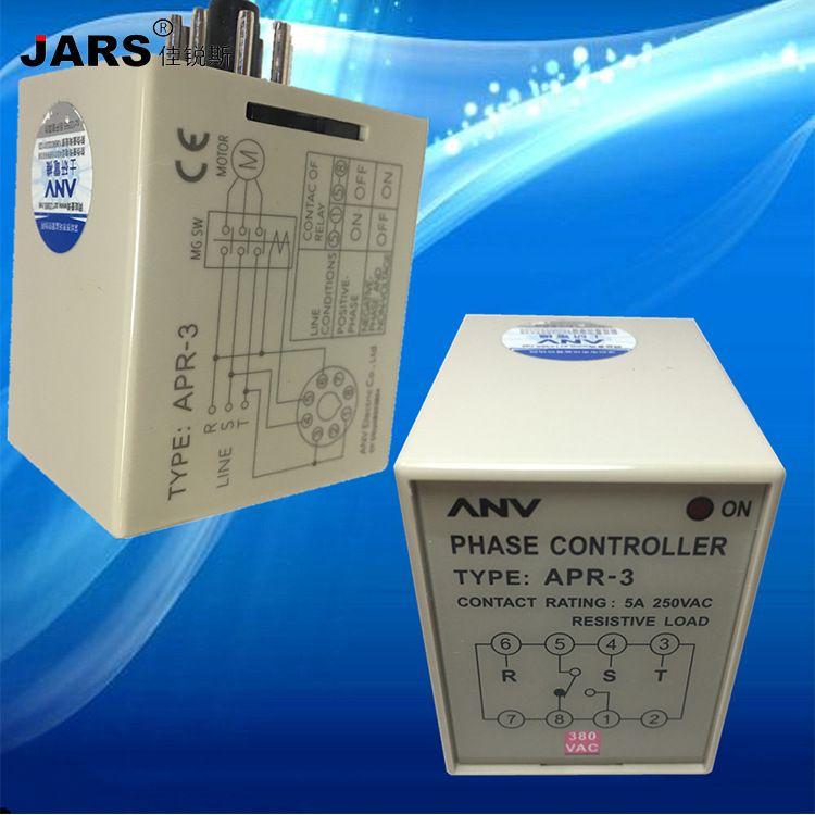 原装供应ANV台湾士研 APR-3/380V 相序保护器 电动机保护器