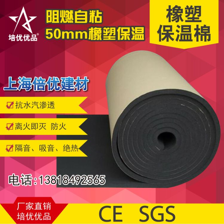 40mm 50mm背胶橡塑保温棉 墙体隔音棉 屋面吊顶水管机械吸音隔热