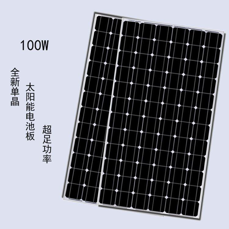 厂家直销100W全新单晶太阳能电池板