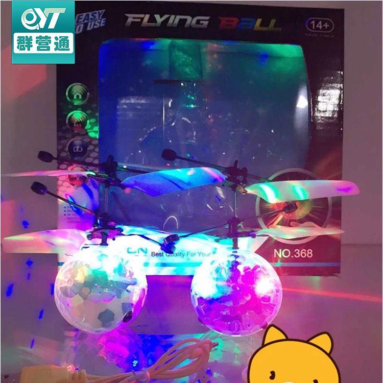感应炫彩钻石飞球夜光珠发光七彩圆球感应飞行器玩具小鸟太空人