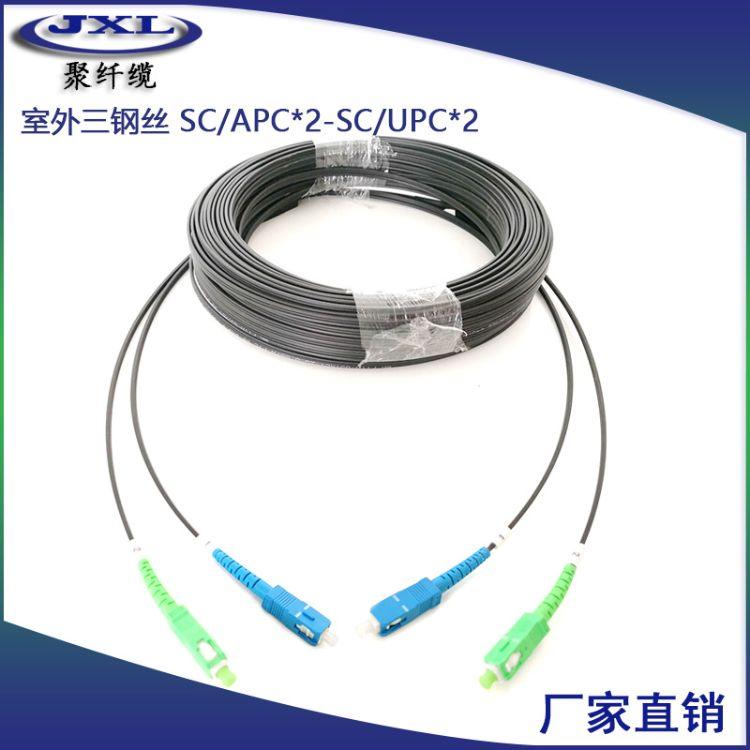 预制室外皮线跳线SC/APC-SC/UPC 40米广电跳线电信级室外2芯4接头