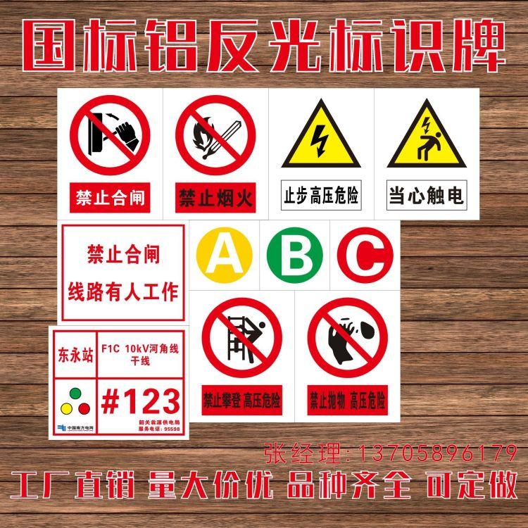 铝反光标示牌标识牌定做不干胶UV写真丝网印刷门牌不锈钢标牌