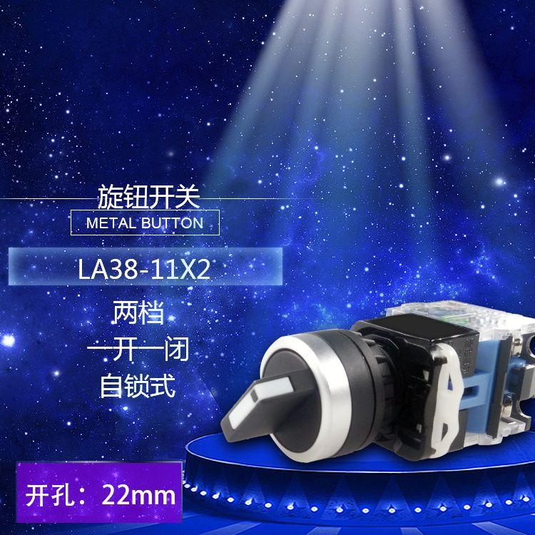 蓝座旋钮LA38-11X/2优质产品旋钮开关 正品塑料铝头