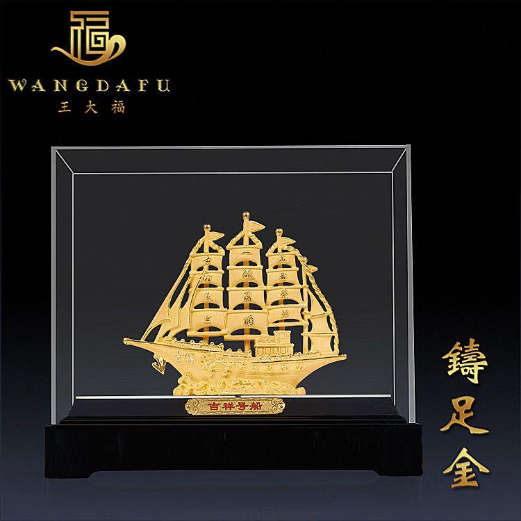 绒沙金帆船公司开业乔迁商务礼品吉祥号船摆件镀金工艺品办公家居