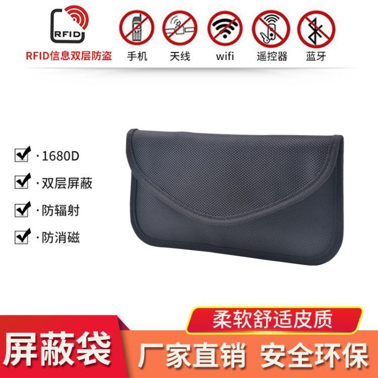 宸富顺宇AR-1601厂家直销孕妇防辐射手机信号屏蔽袋 防消磁休息袋 屏蔽汽车钥匙防盗袋