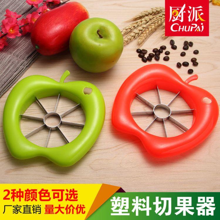 厂家直销 大号塑料水果切 苹果切雪梨分割器 不锈钢刀片 切梨器