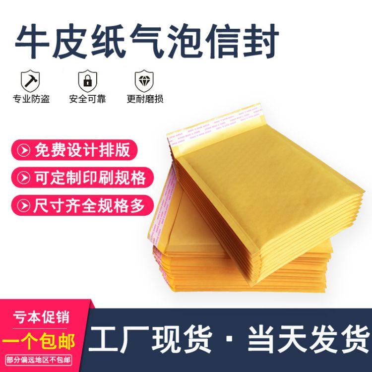 工厂批发黄色牛皮纸气泡信封 A4书本信封袋 防震快递泡沫袋包装袋