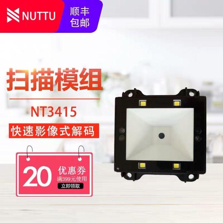 牛图 NT3415嵌入式二维码扫描模组 红外感应 黑暗环境感应扫码