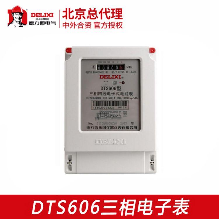 三相电表DTS606三相电度表三相电子电表三相计量数显电子表德力西电气批发