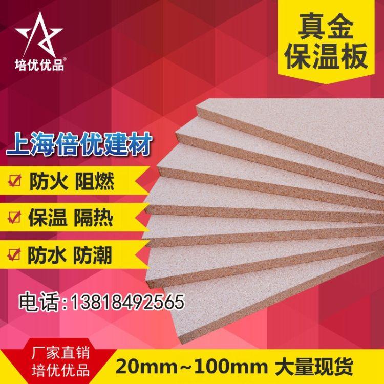 TPS真金板 外墙保温板 防火阻燃真金防火保温板 节能环保上海倍优