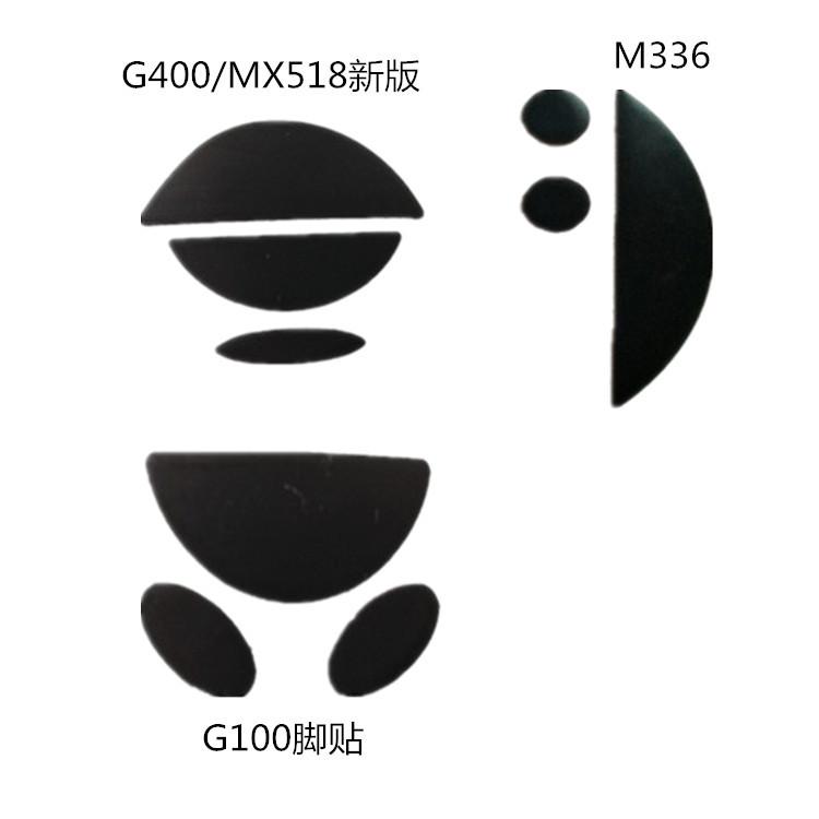 适用于罗技 G1 G100 G400/MX518新版M336鼠标脚贴优质网吧爆款HOT