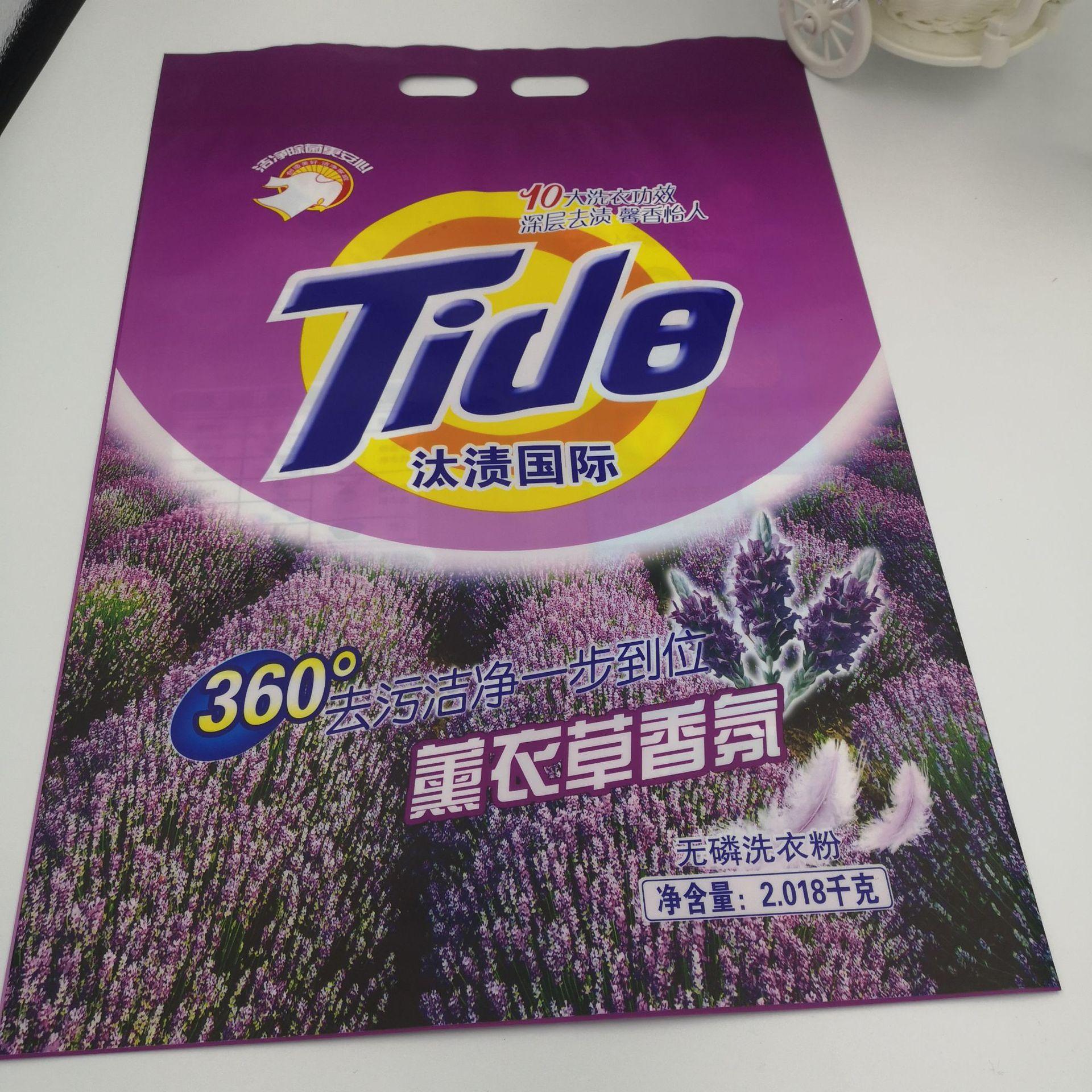 厂家直销 现货批发洗衣粉袋 复合材料洗衣粉袋子 塑料包装袋