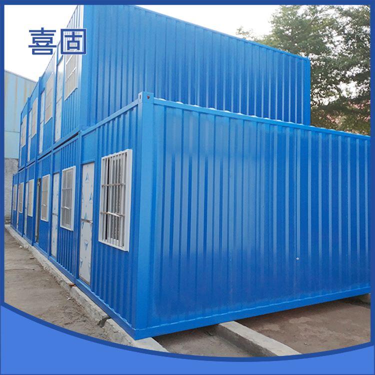 厂家直销云浮住人集装箱房 喜固厂家生产大波纹集装箱房