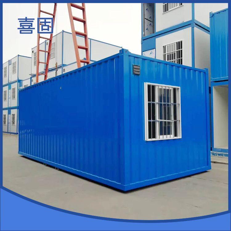 厂家直销湛江住人办公集装箱房 喜固厂家生产大波纹集装箱房