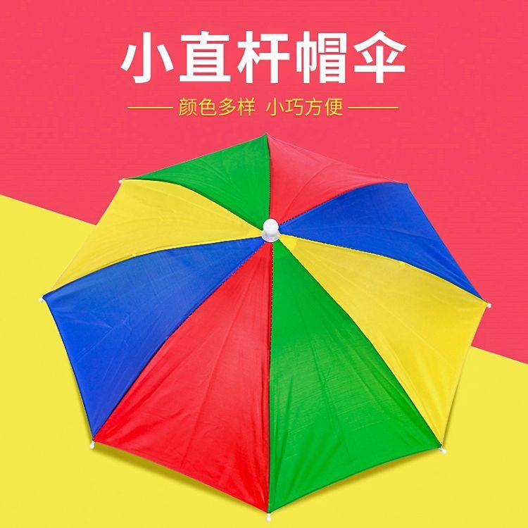旅游遮阳头伞 彩虹防晒伞帽 上虞头戴钓鱼雨伞批发 折叠钓鱼伞