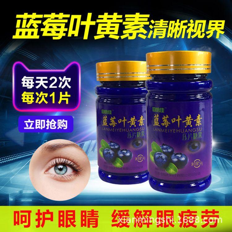 蓝莓叶黄素酯成人儿童青少年中老年蓝莓素压缩糖果片护眼叶黄素片