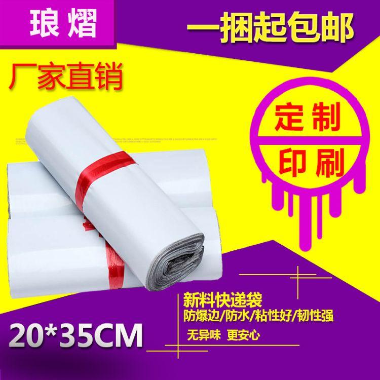 厂家直销 批发白色新料20*35CM 淘宝袋 塑料袋 快递专用袋包邮