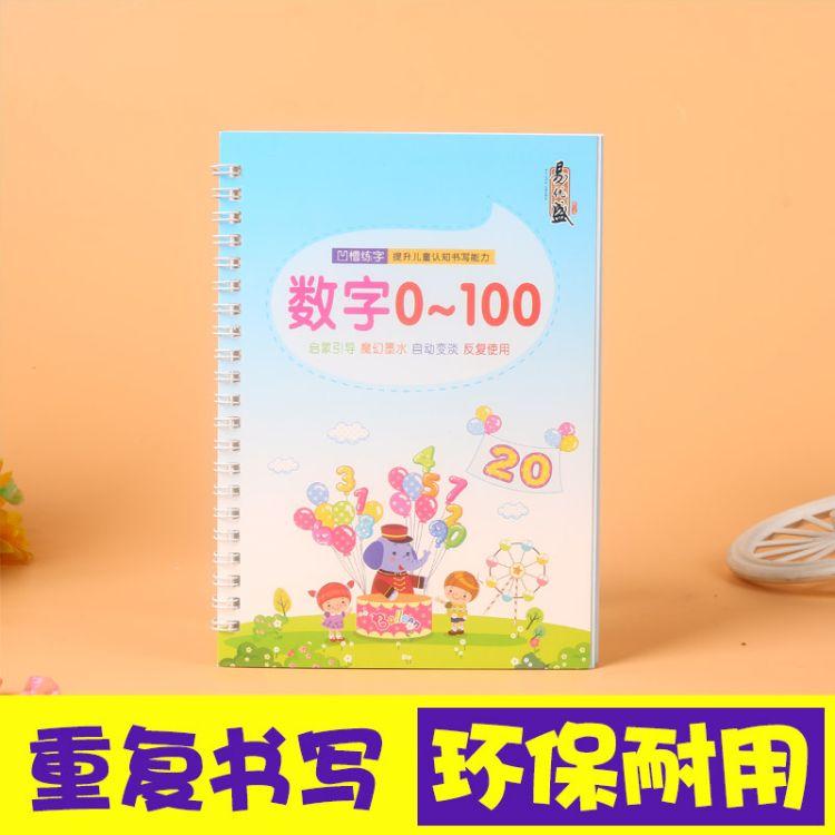 幼儿园学前字帖凹槽楷书儿童小学生3-6岁初学者学写数字练字帖本