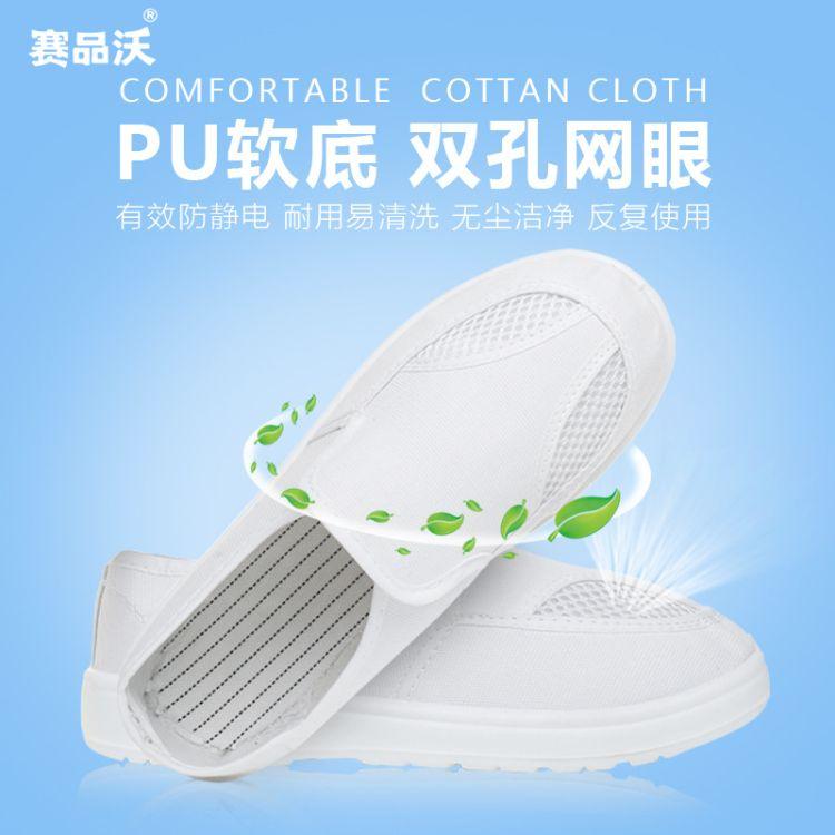 防静电鞋 优质PU软底双孔网眼鞋 透气网面鞋洁净无尘室净化工作鞋