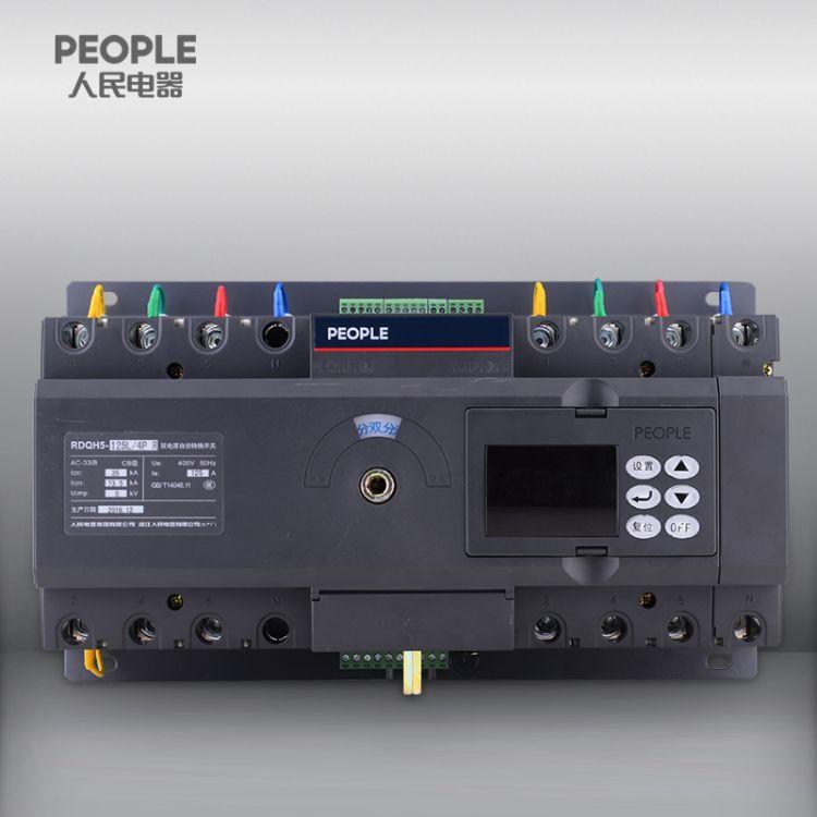 中国人民电器旗舰店RDQH5-250L/3P系列双电源转换开关