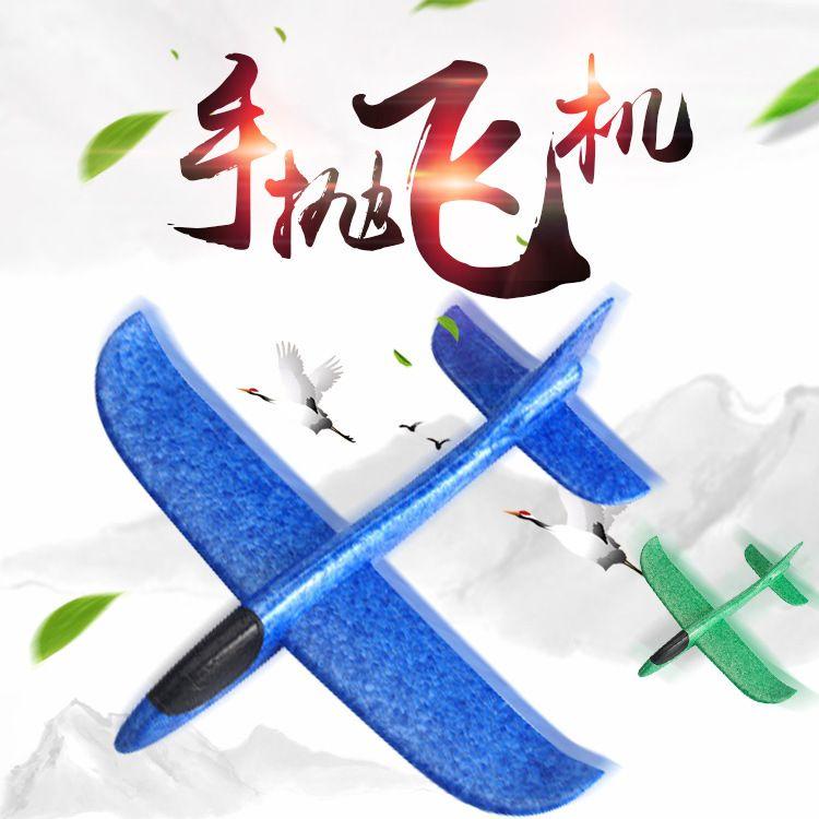 厂家直销手抛飞机48CM epp回旋飞机泡沫 一件代发儿童玩具滑翔机