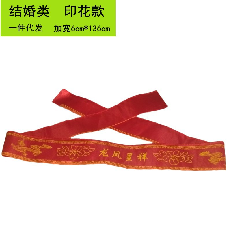 男女通用加宽加长印花结婚腰带双层红绸布新娘捆绑嫁妆红色丝带绳