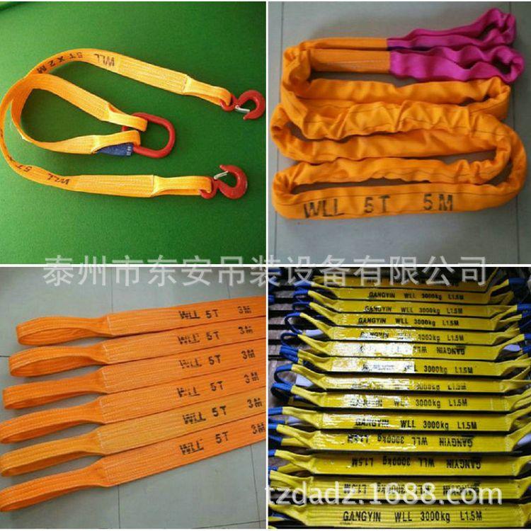 泰东安专业生产吊装带 5T*10M吊装带 规格齐全 可定制