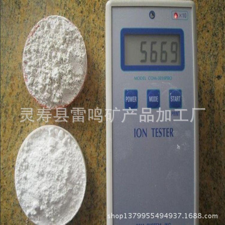 供应2000目镭石粉 负离子镭石粉 纳米能量粉