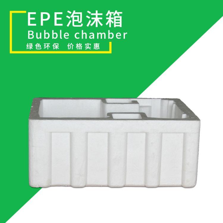 保利龙泡沫包装箱内衬防震防摔珍珠棉内托高密度制品包装定制加工