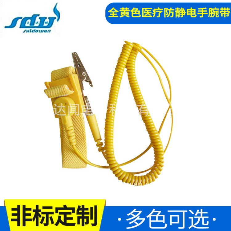 厂家供应全黄色防静电手腕带防静电手腕带定做