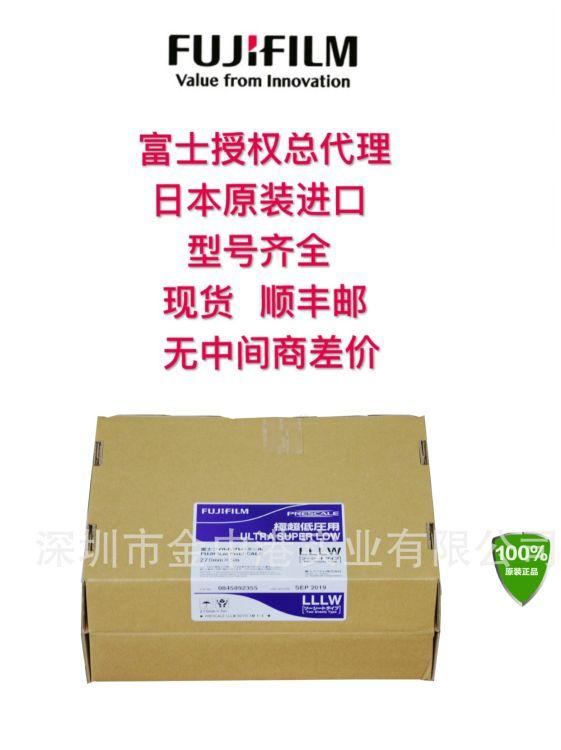 原装正品日本FUJI富士感压纸LLLW 270mm*5m 超超低压双片型
